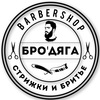 Барбершоп БРОДЯГА    Химки Куркино ✂💈
