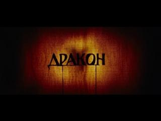 kinopoisk.ru-On---drakon-283421[1]