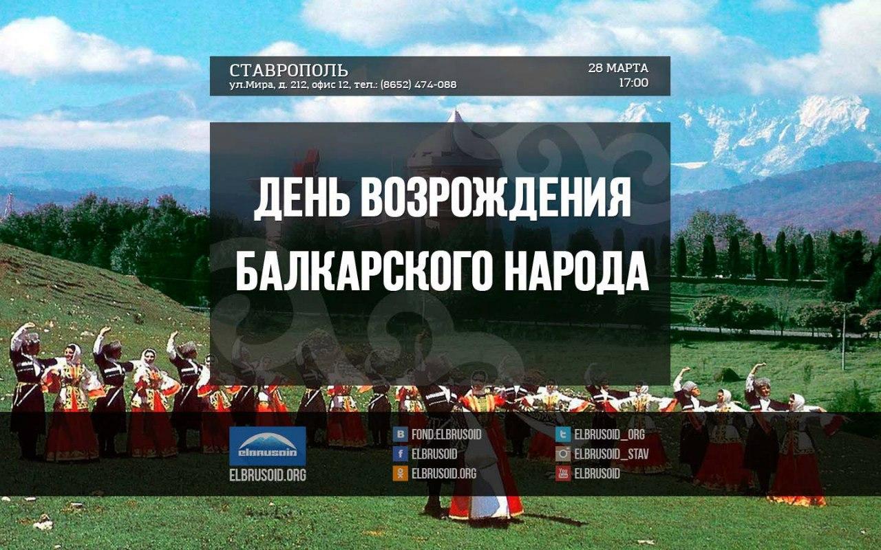 Поздравление в день возрождения балкарского народа