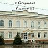 Подслушано в 3 школе, Новочеркасск