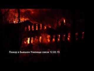 Пожар в Училище связи