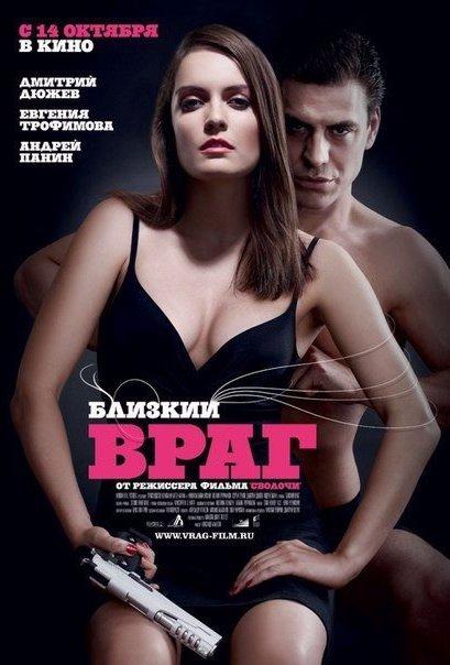 Близкий вpаг (2010)
