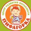 """Центр развития интеллекта """"Пифагорка"""" Липецк"""