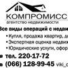 """Агентство недвижимости """"Компромисс"""" Запорожье. К"""