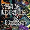 Сходка группы Terra Incognita в Майкопе