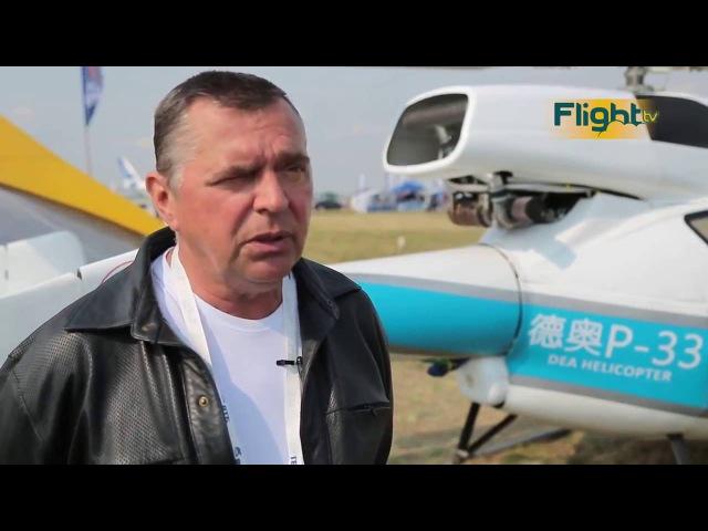 ОКБ Ротор Вертолет Роторфлай Р 33 (ROTORFLY)