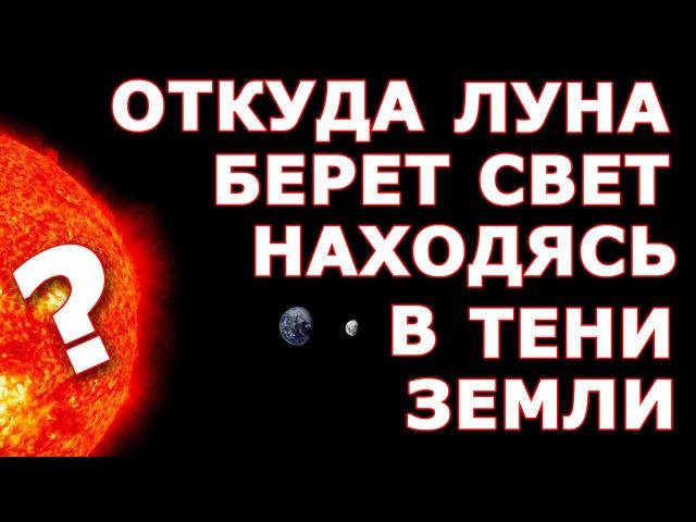 Откуда Луна берет свет ночью в полнолуние, находясь в тени Земли?
