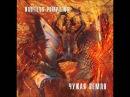 Морской Змей - Nautilus Pompilius (Чужая Земля 1993 г.)