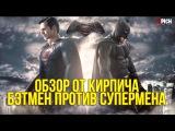 [БОМБАНУЛО] Бэтмен против Супермена - обзор
