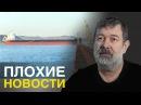 ПЛОХИЕ НОВОСТИ в 21 00 23 03 2016 Контролёр Путин