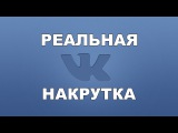 Накрутка лайков и подписчиков без заданий онлайн, бесплатно ВКонтакте, Instagram  2016