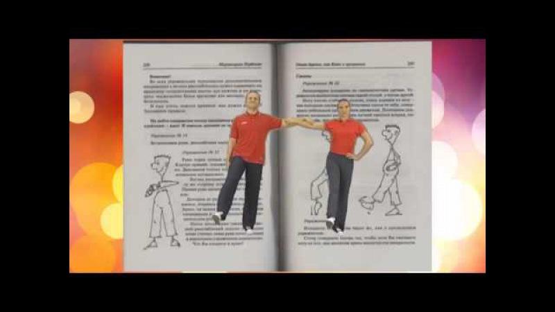 Суставная гимнастика М. Норбекова - полная версия - суставная гинастика для позв ...