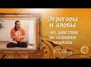 Эгрегоры и лярвы их действие на сознание человека Евгений Минц