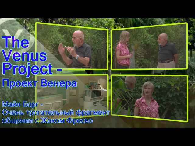 The Venus Project Проект Венера Майя Борг Очень трогательный фрагмент общения с Жаком Фреско