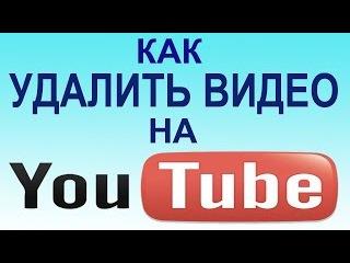Как удалить свой ролик с youtube. Удаление ролика в один клик