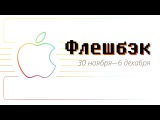 [Флешбэк] 30 ноября—6 декабря в истории Apple