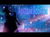 Аркадий Кобяков До небес