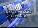 Студенческие новости 2015 2016 Выпуск 13 21 12 2015