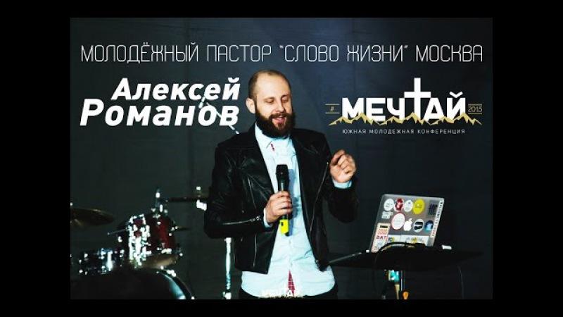 Пой так, чтобы король рок-н-рола пришел послушать тебя в церкви! (Алексей Романов МЕЧТАЙ2015)