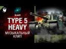 Type 5 Heavy музыкальный клип от GrandX World of Tanks