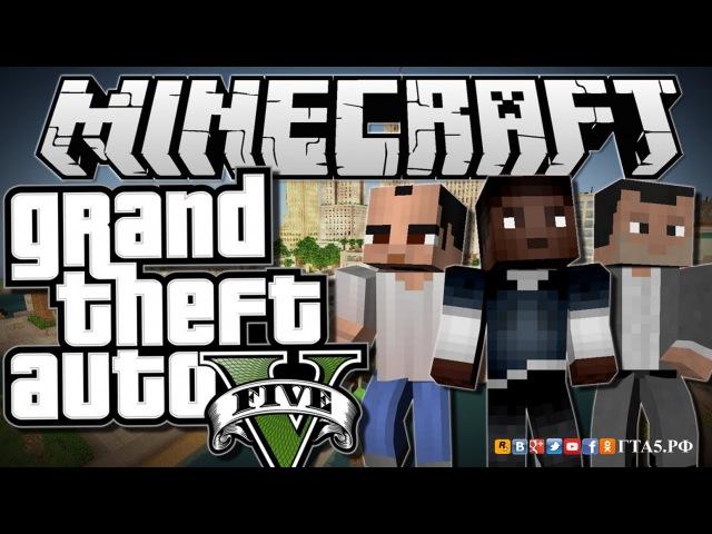 GTA 5 - ГТА5.РФ. Grand Theft Auto 5 в Minecraft.