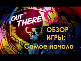 Out There - Обзор Игры Самое Начало, обучение