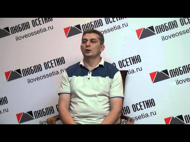 Батраз Цогоев об осетинском традиционном костюме. 4 часть.