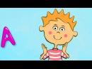 Песенки для детей. Алфавит для малышей Развивающие мультики