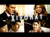 Xiyonat / Хиёнат (Ozbek kino)