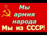 Строевая песня Мы армия народа Роберт Рождественский