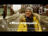 Pa-Shock Мне хорошо (feat. Кравц)
