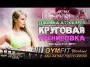 ДЖЕММА АТТЕБОРОУ КРУГОВАЯ КРОССФИТ ТРЕНИРОВКА для ДЕВУШЕК RUS Канал GymFit INFO