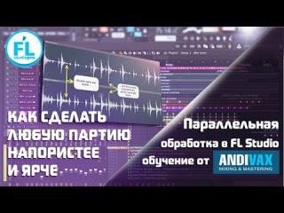 6 приемов параллельной обработки в FL Studio (Andi Vax)