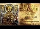 «Никола Вешний»: 22 мая – день перенесения мощей святителя Николы Чудотворца из Мир Ликийских в Бар