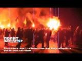 22.01.16 Пусть враги горят! – в Киеве отметили День соборности факельным шествием