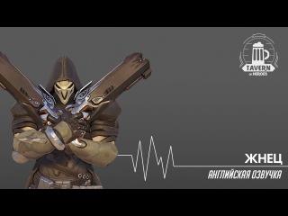 Overwatch Beta - Жнец Английская Озвучка (Reaper English Voice)