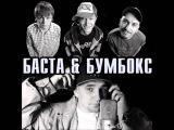 Бумбокс feat Баста - Безразличие
