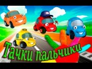 Семья пальчиков Тачки песенка про пальчики для детей малышей на русском языке Папа пальчик