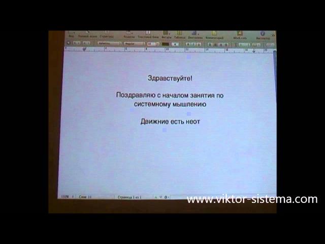 Системное мышление В.К.Толкачева
