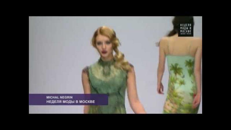 Michal Negrin Fashion Week 2016