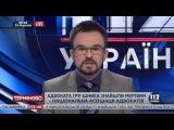 Найден убитым адвокат спецназовца РФ Юрий Грабовский, - национальная ассоциация адвокатов