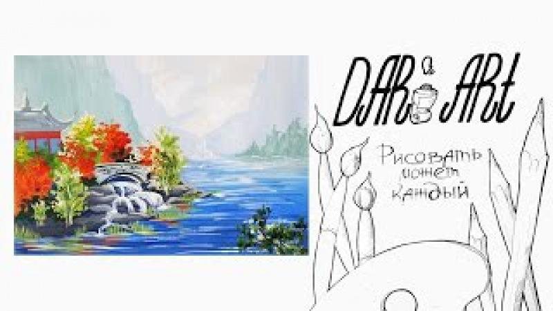 Как нарисовать японский пейзаж гуашью! Dari Art рисоватьМОЖЕТкаждый