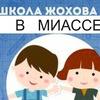 Начальная школа по системе Жохова. Миасс