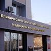 """КГБУЗ """"Клинический Центр восстановительной медиц"""