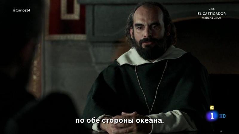 Карл, король и император / Император Карлос / Император Карл / Carlos, Rey Emperador (2015) 14 серия субтитры