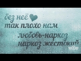 Джиган feat. Стас Михайлов - Любовь-Наркоз