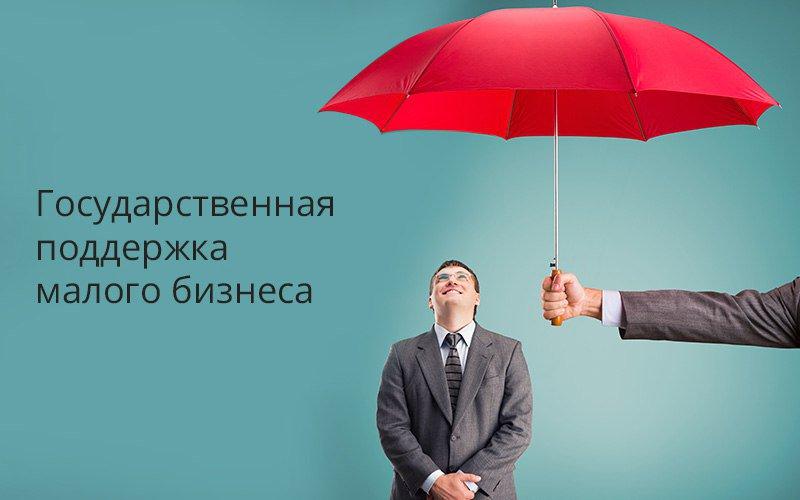Субъекты малого и среднего предпринимательства Карачаево-Черкесии могут получить различные меры господдержки