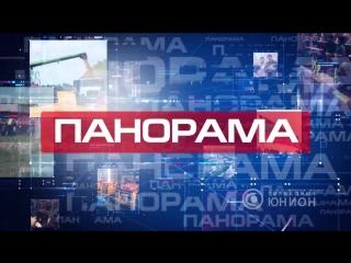 Вечерний выпуск новостей. 28.11.2015, «Панорама», ТК «Юнион»