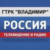 "ГТРК ""Владимир"""