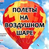 Полёт на воздушном шаре-Челны,Нижнекамск,Елабуга